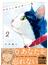 ゴジュッセンチの一生 2 (it COMICS)(it COMICS)