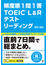 頻度順1問1答TOEIC L&Rテストリーディング