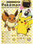 Pokémon SHOULDER BAG BOOK ポケモンセンター20周年記念(e‐MOOK)