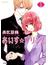 あいす☆プリンス 5 (JOUR COMICS)(ジュールコミックス)