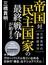 帝国対民主国家の最終戦争が始まる 三橋貴明の地政経済学