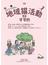 黒澤泰&飯田基晴の地域猫活動のすすめ[DVD]