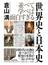 並べて学べば面白すぎる世界史と日本史
