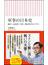 軍事の日本史 鎌倉・南北朝・室町・戦国時代のリアル(朝日新書)