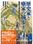 歴史家と噺家の城歩き 戦国大名武田氏を訪ねて