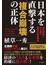 日本を直撃する「複合崩壊」の正体 波乱相場に打ち勝つ賢者の投資戦略