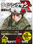 ライジングサンR 1 RANGER&RESCUE (ACTION COMICS)(アクションコミックス)
