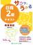 サクッとうかる日商2級テキスト商業簿記