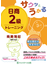 サクッとうかる日商2級トレーニング商業簿記