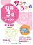 サクッとうかる日商3級テキスト商業簿記