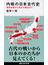 内戦の日本古代史 邪馬台国から武士の誕生まで(講談社現代新書)