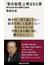 「影の総理」と呼ばれた男 野中広務 権力闘争の論理(講談社現代新書)