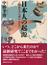 日本人の起源 人類誕生から縄文・弥生へ(講談社学術文庫)