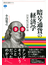 暗号通貨の経済学 21世紀の貨幣論(講談社選書メチエ)