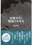 政権交代と戦後日本外交