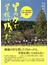 里の力で学校は残った 小中一貫教育校京都大原学院の挑戦