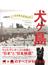 メイキングブック犬ケ島 The Wes Anderson Collection