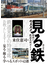 「見る鉄」のススメ 関西の鉄道名所ガイド 見る・撮る・学べるスポット42選