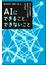 AIにできること、できないこと ビジネス社会を生きていくための4つの力