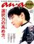 an・an (アン・アン) 2019年 1/30号 [雑誌]