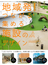 地域発!つながる・集める施設のデザイン 市町村・商店街の交流・観光・宿泊施設特集