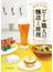 ビール職人の醸造と推理(創元推理文庫)