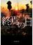 終焉の日(創元推理文庫)