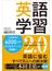 英語学習2.0 The Most Logical and Effective Way to Improve Your English Skills