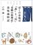 """ぼくの市場は『森』と『川』""""奇跡の料理店""""食味歳時記 野草 山菜 川魚 キノコ ジビエ"""
