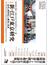 新・江戸東京研究 近代を相対化する都市の未来