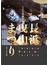 こども歌舞伎長浜曳山まつり ユネスコ無形文化遺産登録