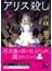 アリス殺し(創元推理文庫)