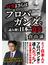 プロパガンダで読み解く日本の真実 バカよさらば