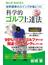 世界標準のスイングが身につく科学的ゴルフ上達法 スコア−20飛距離+50(ブルー・バックス)