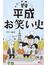 教養としての平成お笑い史(ディスカヴァー携書)