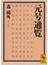 元号通覧(講談社学術文庫)