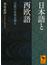 日本語と西欧語 主語の由来を探る(講談社学術文庫)