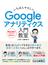 いちばんやさしいGoogleアナリティクス入門教室 豊富な図解とイラストで超わかる!