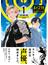 ボイスラ!! 1 (月刊少年マガジン)(KCデラックス)