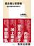 歴史戦と思想戦 歴史問題の読み解き方(集英社新書)