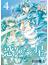 惑わない星 4 (モーニング)(モーニングKC)