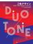 2色デザイン デュオトーンのミニマムカラー・リファレンス