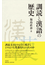 訓読と漢語の歴史