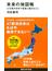 未来の地図帳 人口減少日本で各地に起きること(講談社現代新書)
