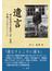 遺言 「樺太帰還在日韓国人会」会長、李羲八が伝えたいこと