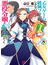 【honto限定】乙女ゲームの破滅フラグしかない悪役令嬢に転生してしまった… 8 限定版 アクリルキーホルダー(ジオルド・スティアート)
