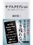 サブスクリプション 製品から顧客中心のビジネスモデルへ(角川新書)