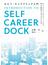 セルフ・キャリアドック入門 キャリアコンサルティングで個と組織を元気にする方法