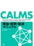 CALMS 吃音のある学齢期の子どものための評価尺度 1 理論・解釈・臨床マニュアル