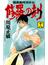 修羅の刻 18 陸奥圓明流外伝 (講談社コミックス月刊少年マガジン)